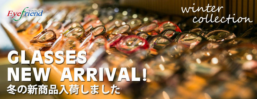 winter collection GLASSES NEW ARRIVAL!冬の新商品入荷しました